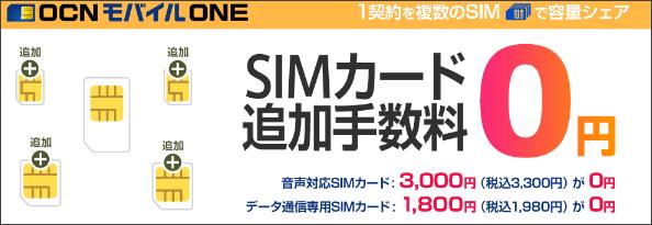 追加SIM無料