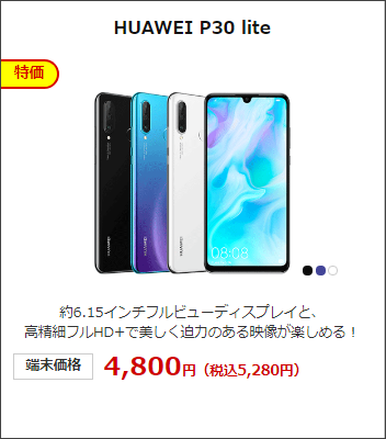 HUAWEI P30 lite が安い!
