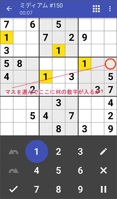 数独 Andoku3 アンドロイド スマホゲーム