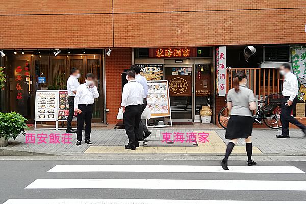 中華料理店が並び どちらも繁盛している 五反田