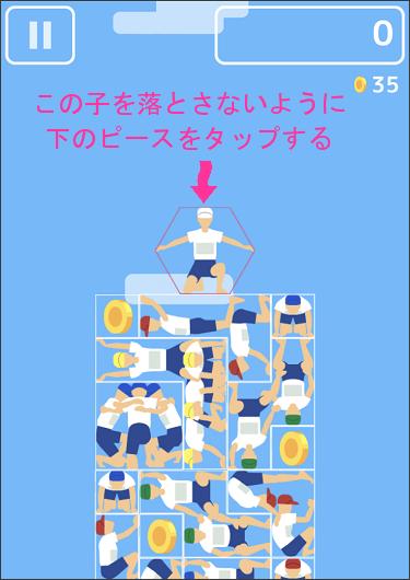 3歳の子供と一緒にゲームできる 組体操 タワー崩し