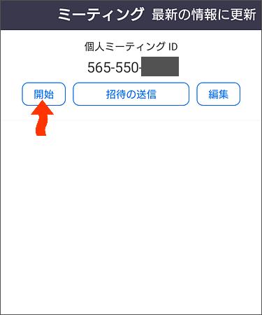 Zoom アプリを使った