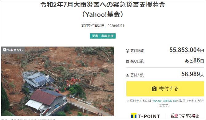 令和2年7月大雨災害への緊急支援