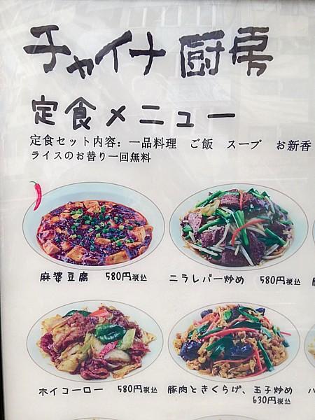 亀戸 チャイナ厨房