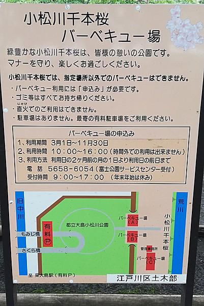 富士公園サービス