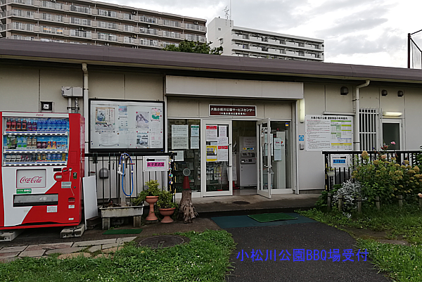 大島小松川公園BBQ場