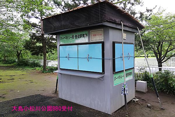 小松川千本桜バーベキュー場