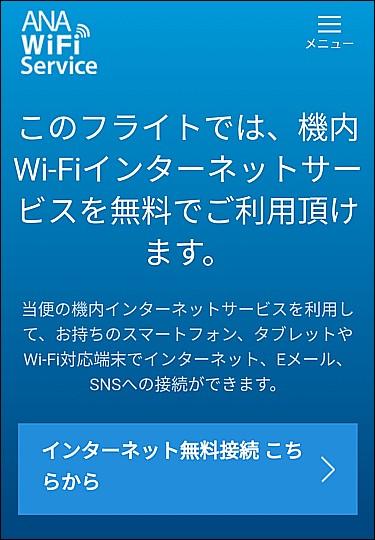 機内WiFi