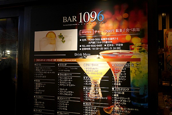 BAR1096