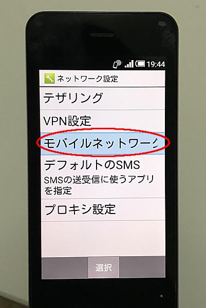 OCNモバイルONE で使う