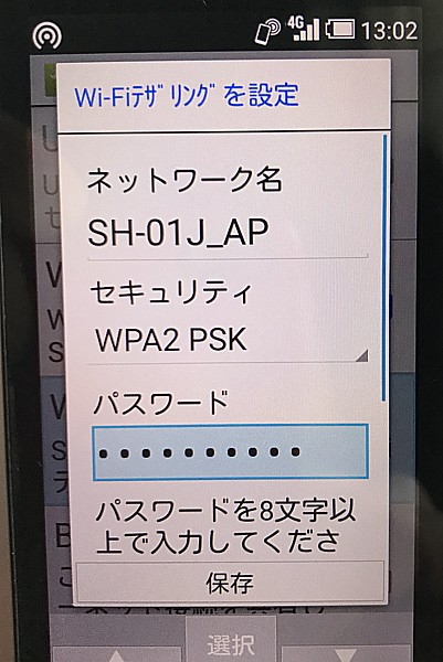 テザリングもできる SH-01J