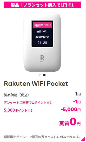 今ならモバイルルーターも1円