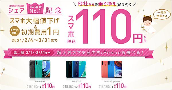 今ならMNPで110円