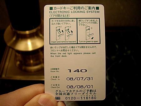 リーガロイヤルホテル広島いい点