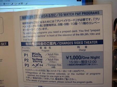 有料テレビはアダルト中心