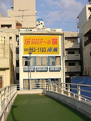 1000円の宿ミコノスリゾート南風