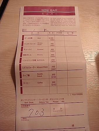 JALホテル仙台