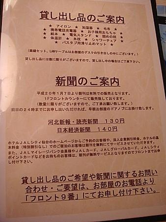 JALシティ仙台