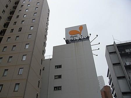 名鉄イン名古屋金山