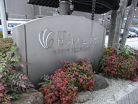 京都府市町村職員共済会館