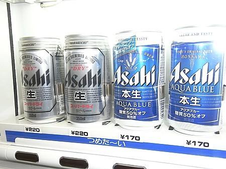 アルコールも安い