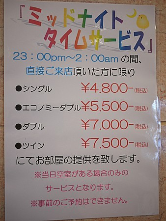 東横イン 横浜日本大通り駅日銀前