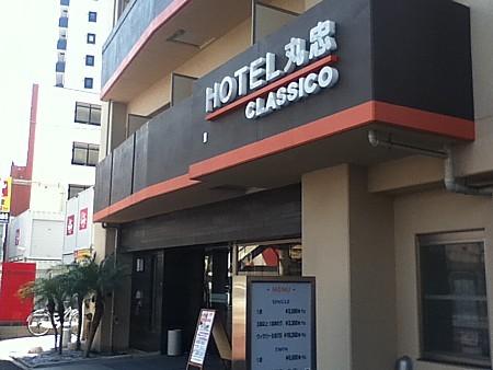 ホテル丸忠
