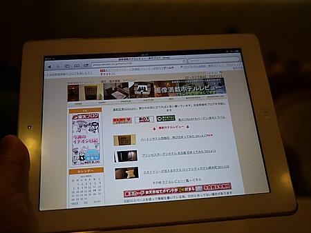 iPad便利