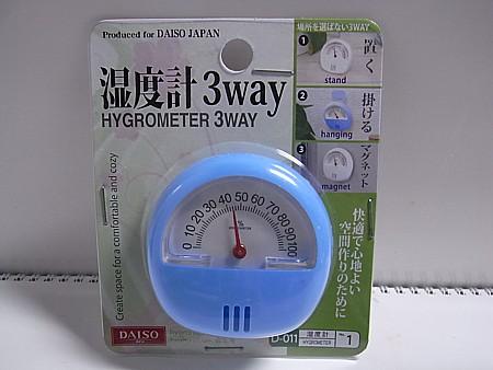 湿度計100円