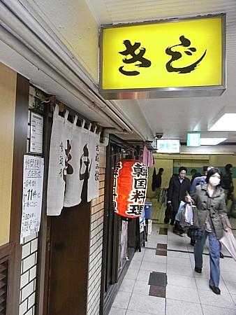 大阪の味 きじ 本店