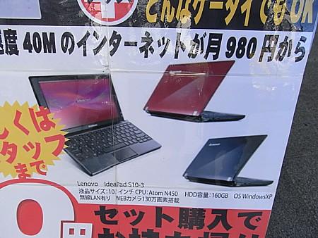 au機種変更パソコン無料 もらえるパソコンは市価3万円ぐらいかな あまりいいパソコンではありませ