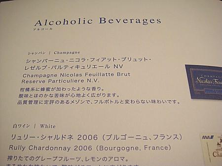 アルコール飲み放題