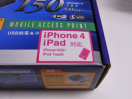 iPod touch をホテル