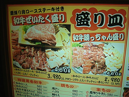 焼き肉ホルモン勝っちゃん