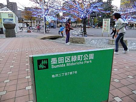 墨田区緑町公園