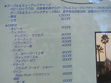 錦糸町ライブ