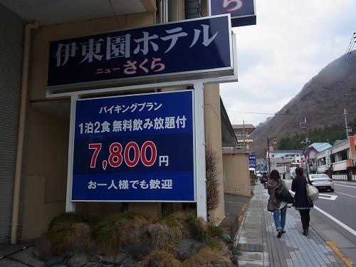 一泊二食7800円