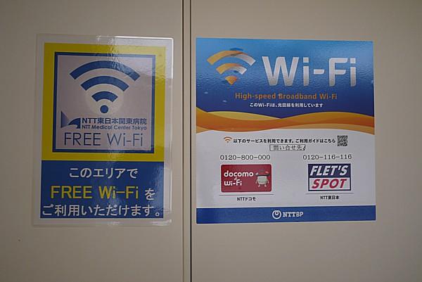 無料WiFi