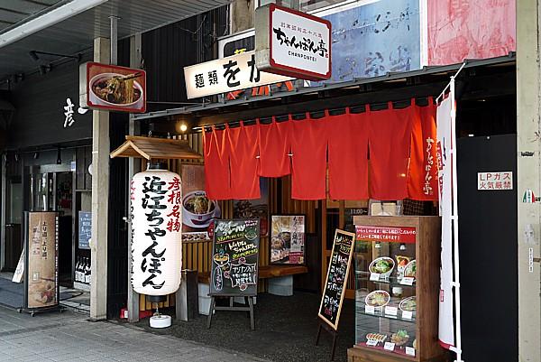 ちゃんぽん亭総本家彦根駅前店