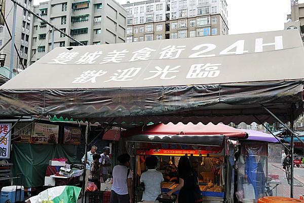 双城美食街