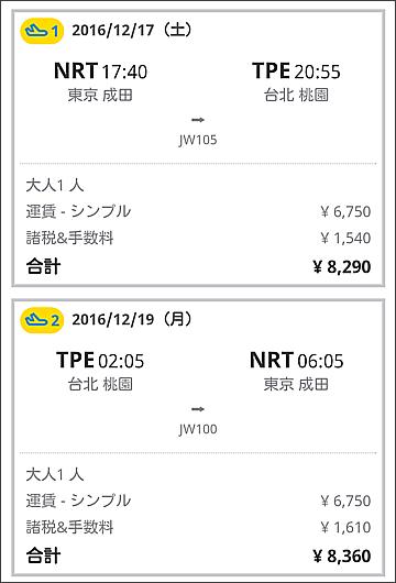 台湾で買う
