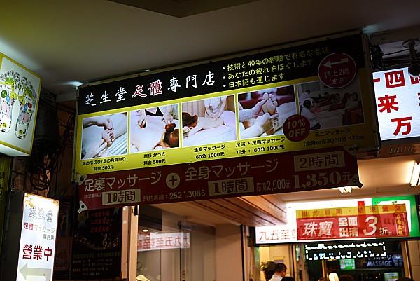 台湾旅行ブログ