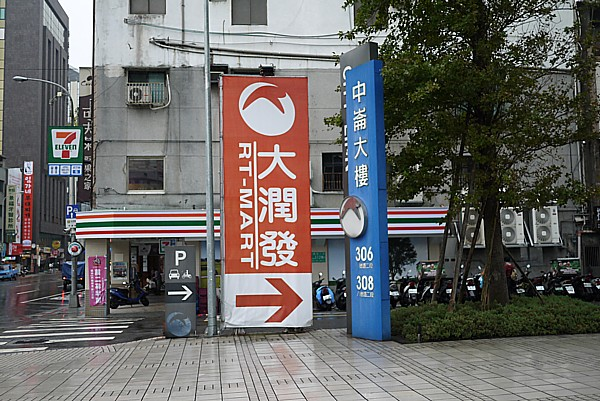 大潤発(ダァーレンファー)