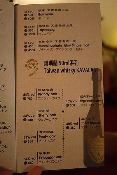 台湾ウイスキー