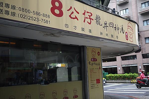 8公仔 龍井四神湯