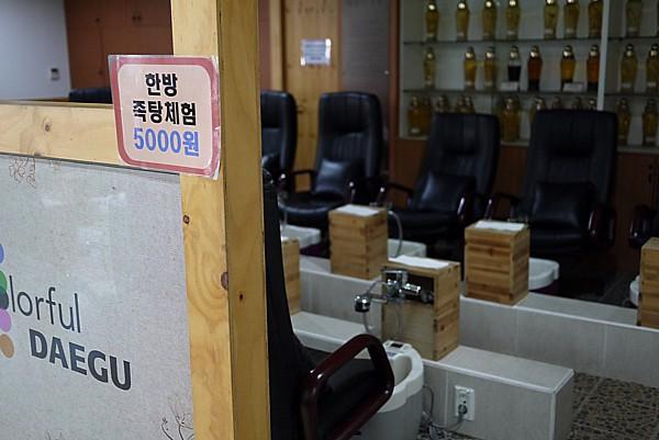 韓方足湯体験