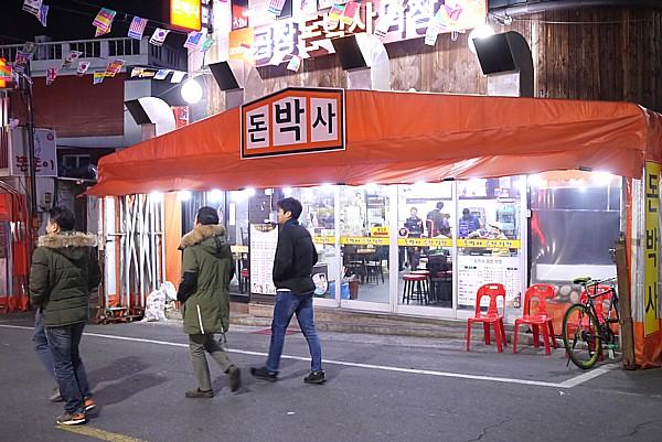 韓国チック