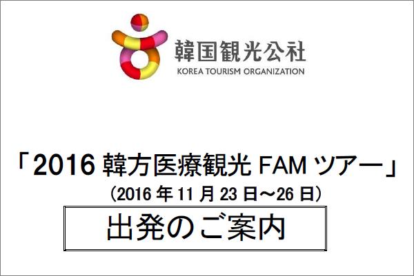 2016韓方医療観光FAMツアー
