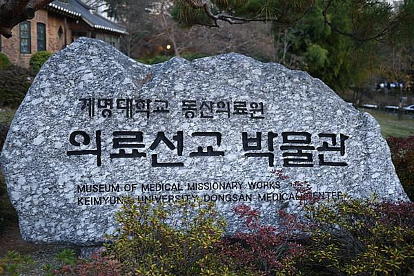医療宣教博物館