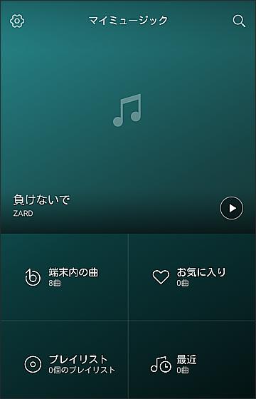 マイミュージック